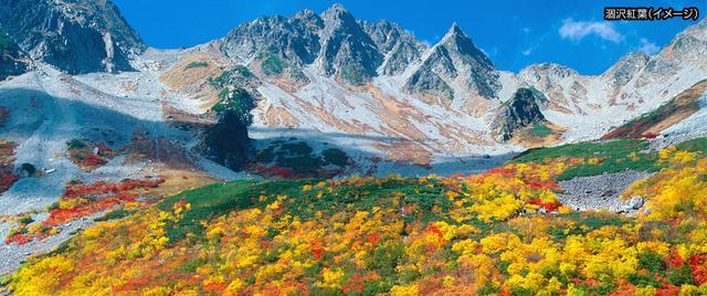 画像: 登山・ハイキング・ウォーキング 旅行・ツアー|あるく|クラブツーリズム