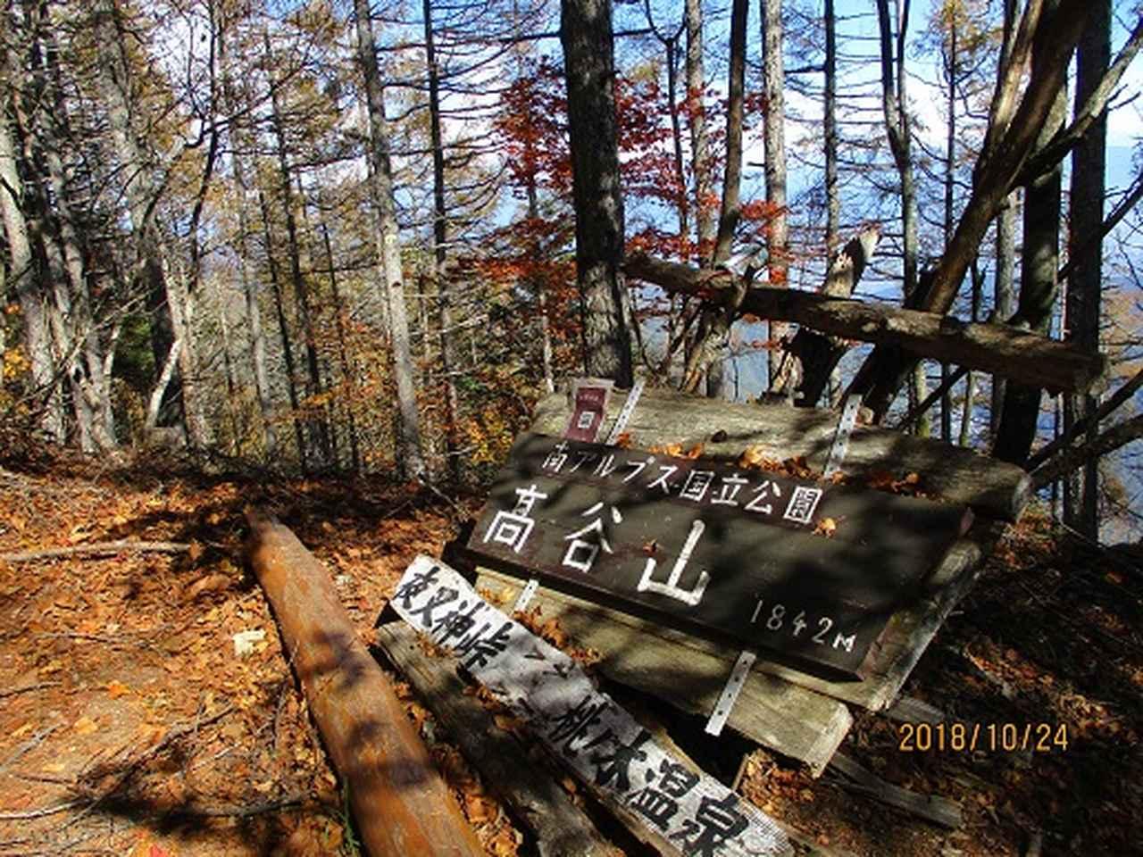 画像7: 【山旅会・登山ガイドこだわりツアー】岡田ガイドからの便り・夜叉神峠から高谷山ツアーにいってまいりました!