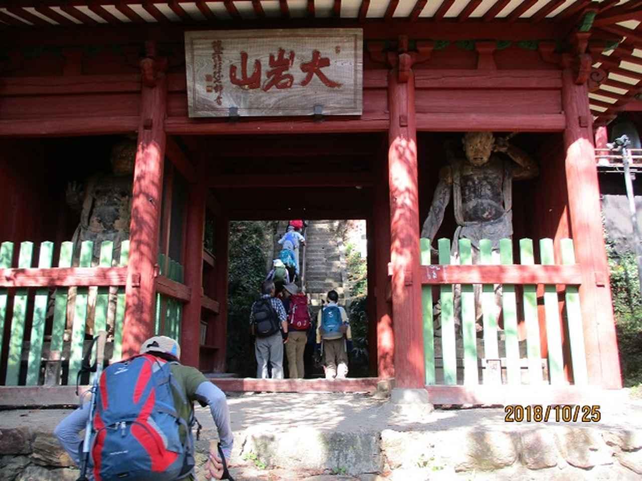 画像8: 【山旅会・登山ガイドこだわりツアー】岡田ガイドからの便り・足利行道山ツアーにいってまいりました!