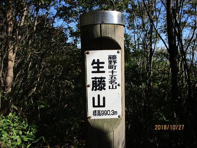 画像10: 【山旅会・登山ガイドこだわりツアー】岡田ガイドからの便り・浅間峠から生藤山ツアーにいってまいりました!