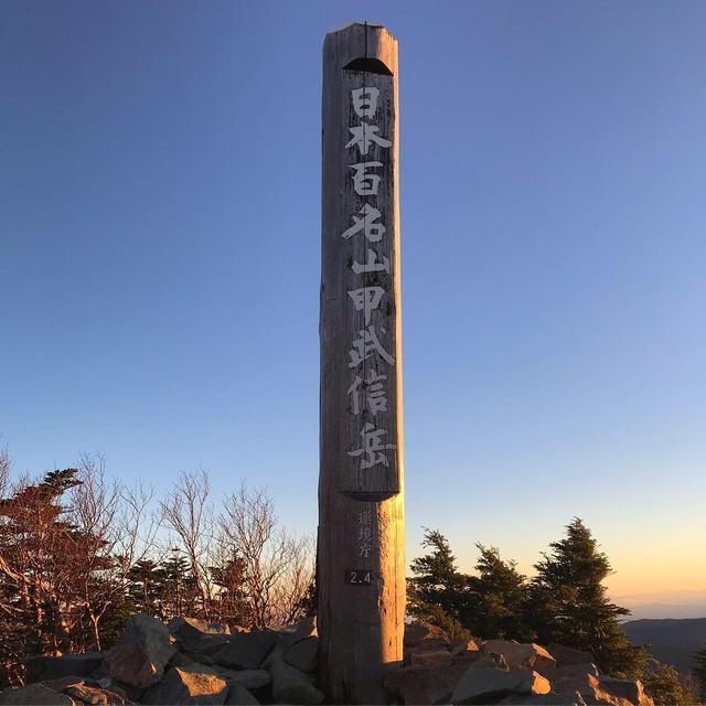 画像: 甲武信ヶ岳山頂