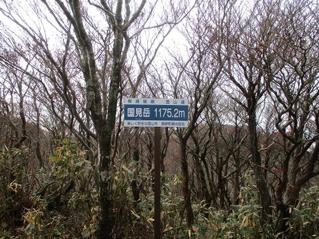 画像5: 【山旅会・登山ガイドこだわりツアー】岡田ガイドからの便り御在所岳ツアーにいってまいりました!