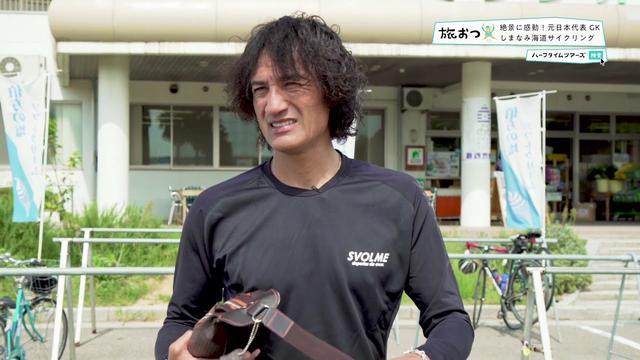 画像: 絶景に感動!元日本代表GKがしまなみ海道サイクリングへ 後編 www.youtube.com