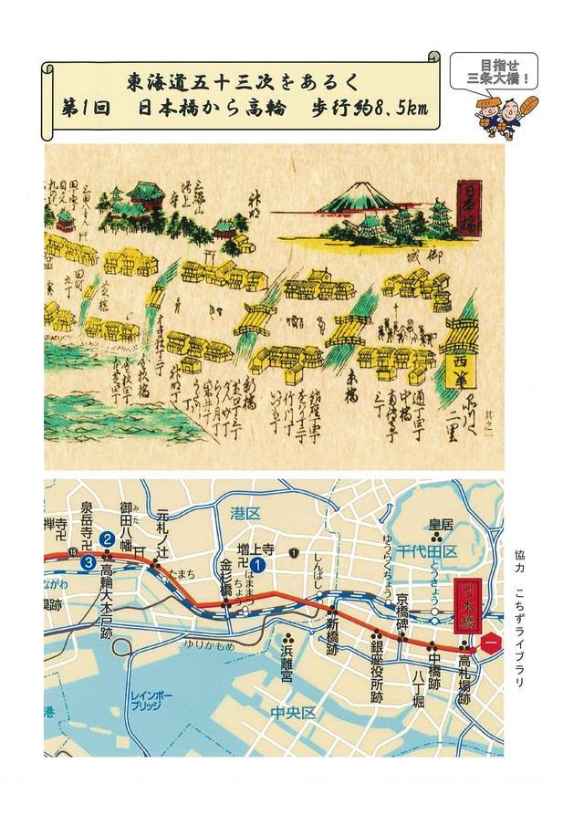 画像: 第1回の現代地図と江戸当時の東海道中図(協力:こちずライブラリ)