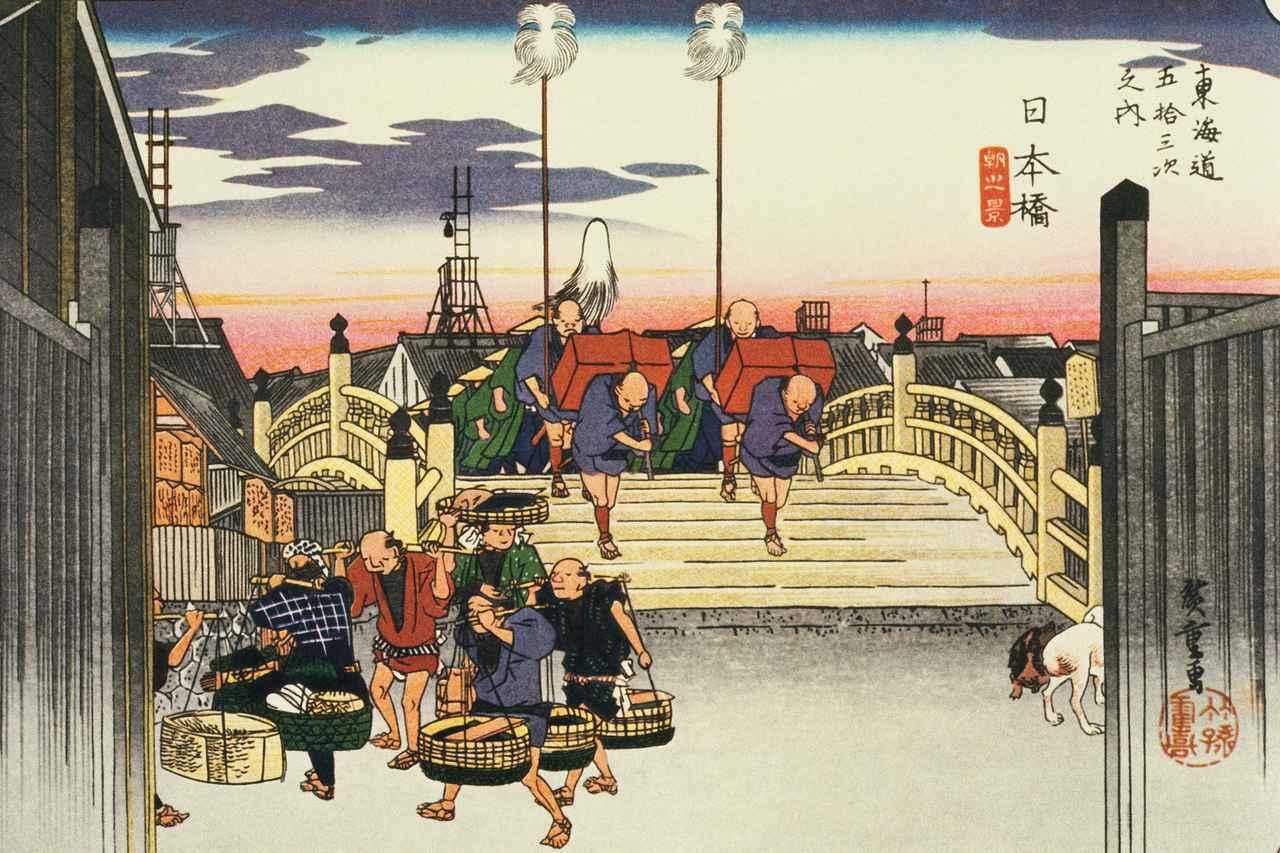 画像: 東海道五十三次の基点 江戸・日本橋(歌川広重の浮世絵に描かれた風景)