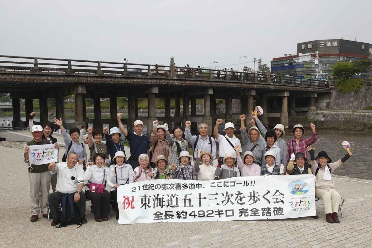 画像: 三条大橋で感動のゴール!