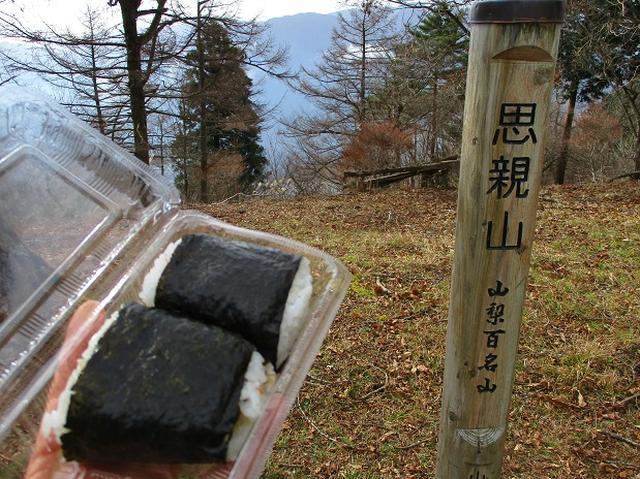 画像6: 12月7日の岡田ガイドのコースで 「思親山」 に行って来ました!