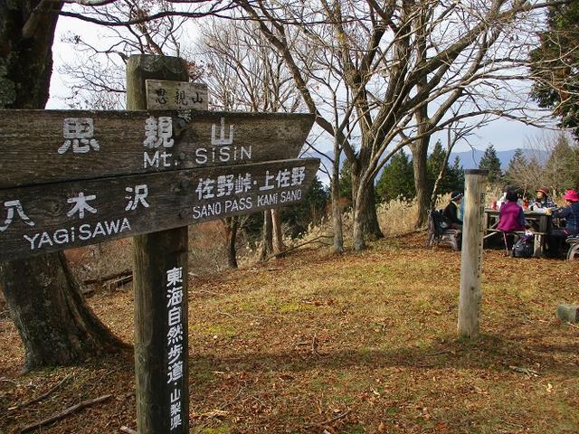 画像5: 12月7日の岡田ガイドのコースで 「思親山」 に行って来ました!