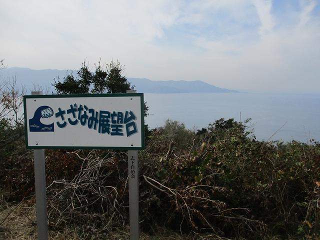 画像13: 静岡県の沼津アルプスを歩いてきました。