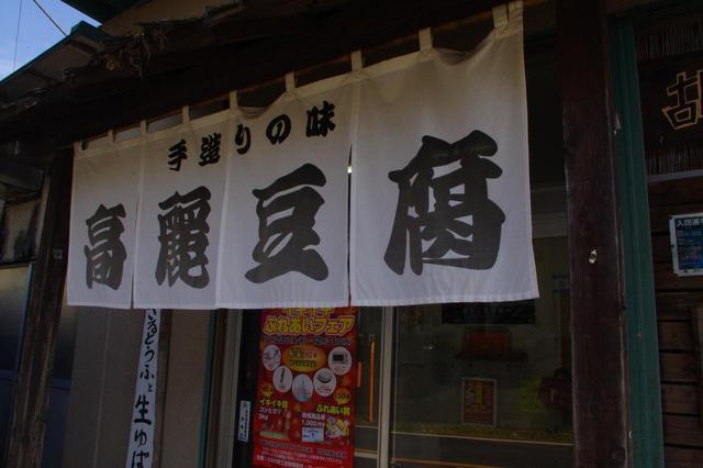 画像: 登山口までの道中にある「高麗豆腐」さんでお買い物♪ 今回の昼食、チゲ鍋に入れるお豆腐を買います★