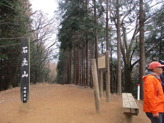 画像5: 【山旅会・登山ガイドこだわりツアー】岡田ガイドからの便り・石老山ツアーにいってまいりました!