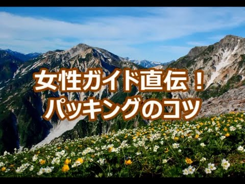 画像: 【クラブツーリズム】女性ガイド直伝!登山装備のパッキングのコツ www.youtube.com