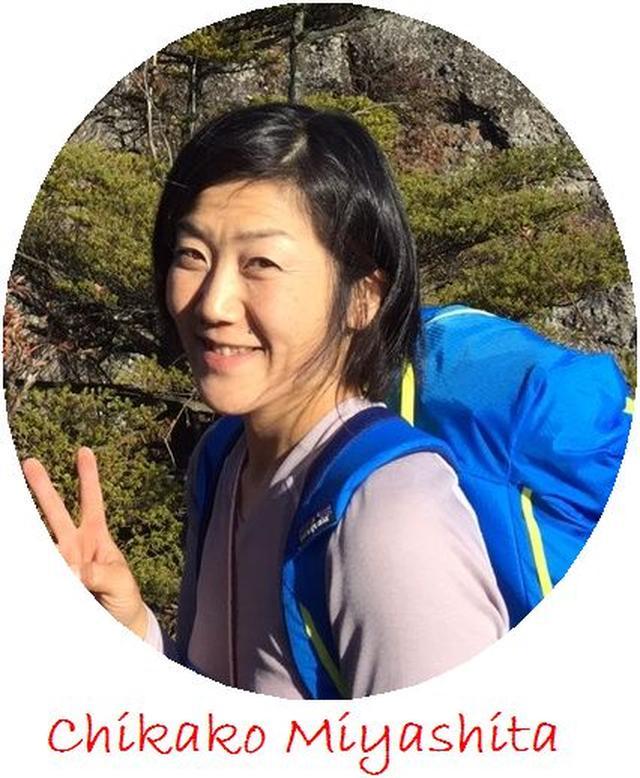 画像: 女性限定登山ツアーをはじめ幅広く活躍中の登山ガイド・宮下慈子さんが、女性ならではの視点でパッキングのコツをアドバイス!