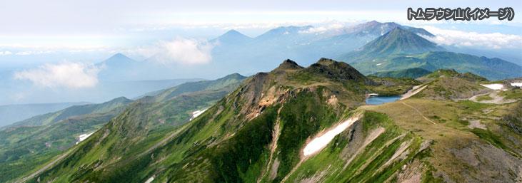 画像: 日本百名山登山ツア-特集