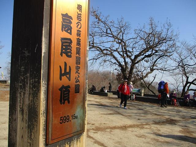画像4: 先日12月21日に岡田ガイドのコースで 「高尾山」 へ行ってきました!