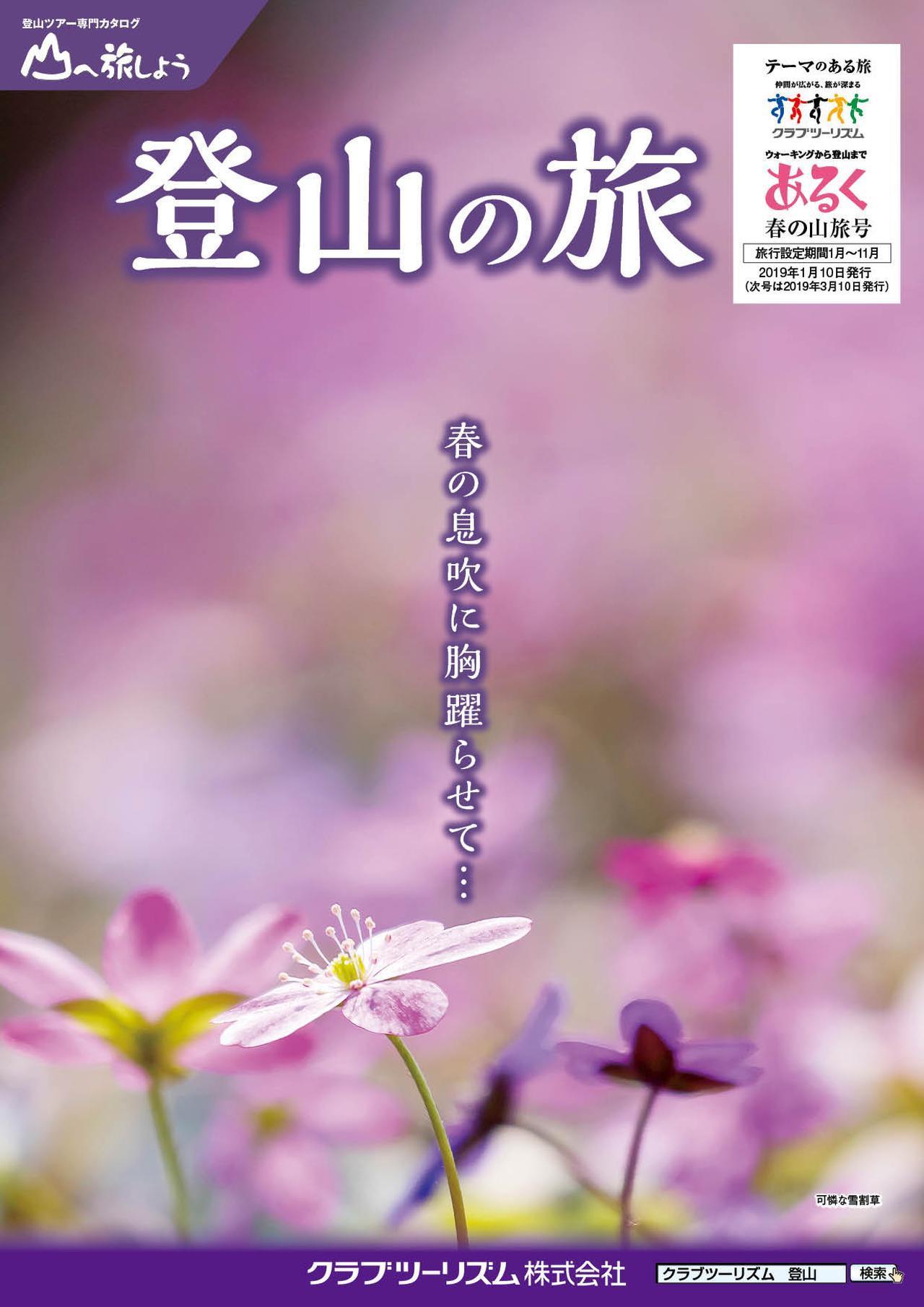 画像: 「登山の旅」1月10日発行号