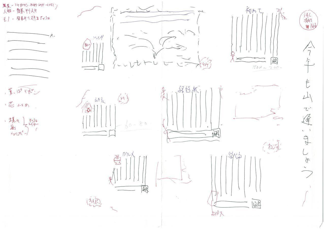 画像: 手書きのラフ