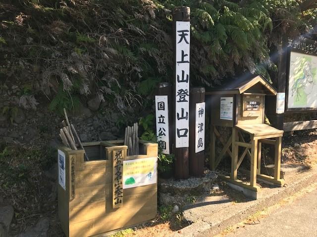 画像: 天上山登山口(イメージ)