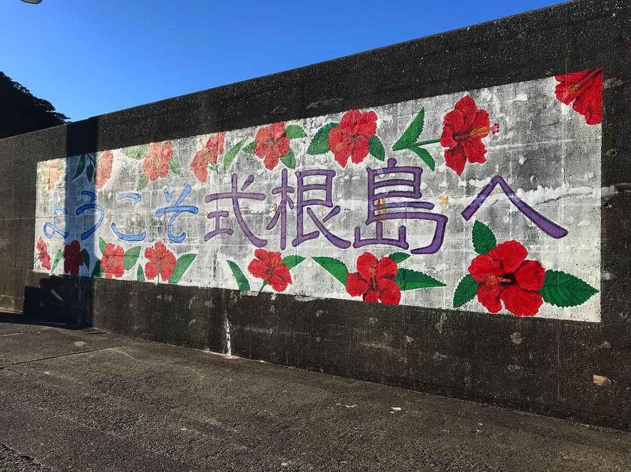 画像: 式根島(イメージ)