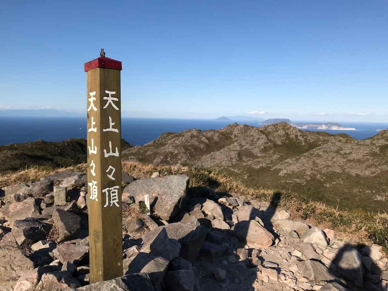 画像: 天上山山頂(イメージ)