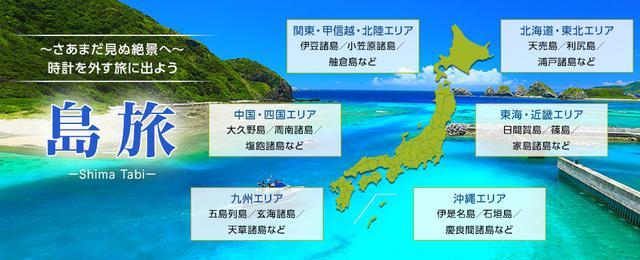 画像: 日本全国島めぐり旅特集