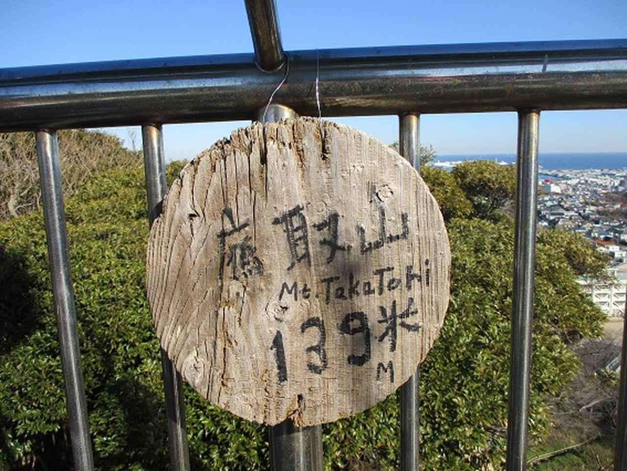 画像6: 【山旅会・登山ガイドこだわりツアー】添乗員からの便り・鷹取山から浜見台ツアーにいってまいりました!