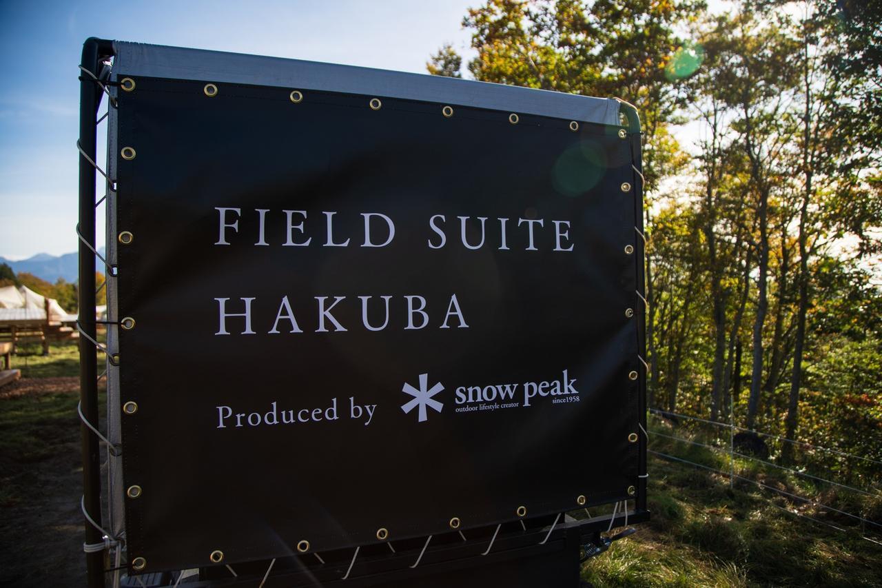 画像: ⋆↟⍋「FIELD SUITE HAKUBA」で贅沢な休日を過ごしてみませんか?⍋↟⋆