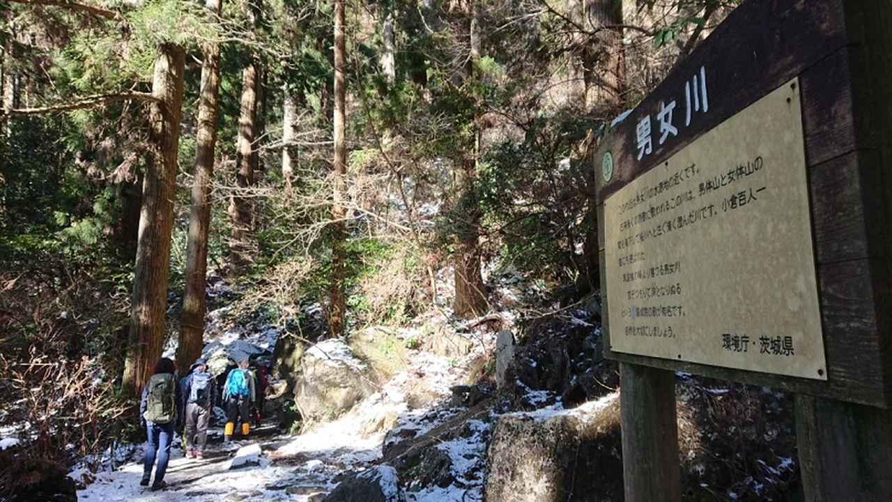 画像4: 2月2日に佐藤優ガイドと 「ごちそう山」 シリーズで、 筑波山 へ行って来ました♪