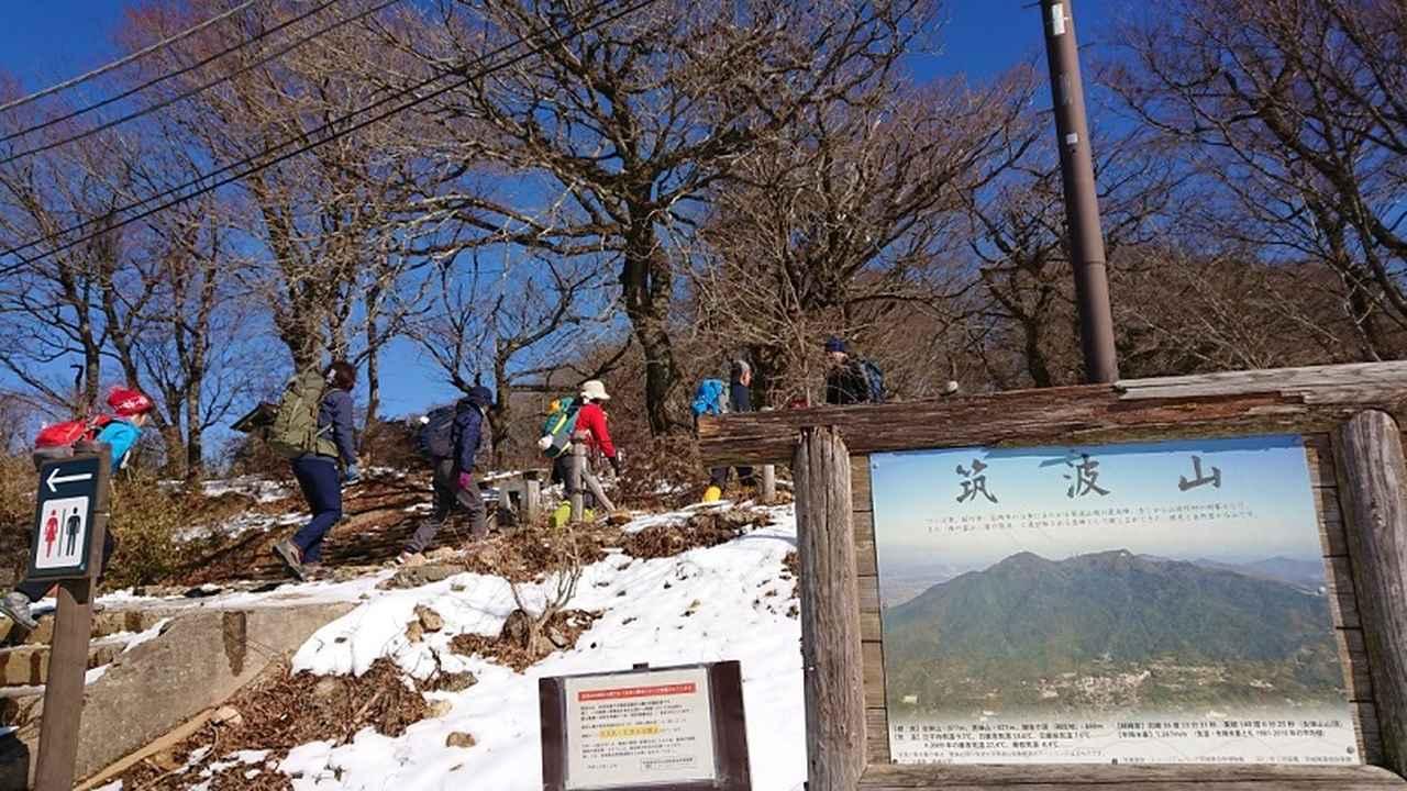 画像7: 2月2日に佐藤優ガイドと 「ごちそう山」 シリーズで、 筑波山 へ行って来ました♪