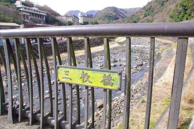 画像: 「三枚橋」が今回のスタート地点!