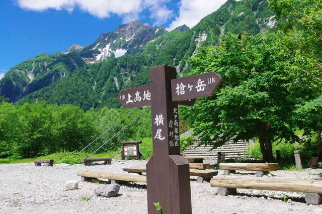 画像: 横尾は上高地と槍ヶ岳の中間地点でもあります。