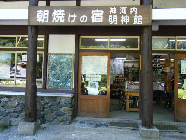 画像: 明神館の入口