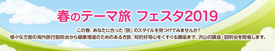画像: 春のテーマ旅フェスタ2019(東京) クラブツーリズム