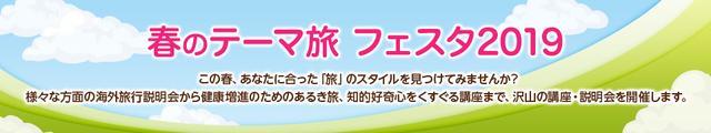 画像: 春のテーマ旅フェスタ2019(東京)|クラブツーリズム