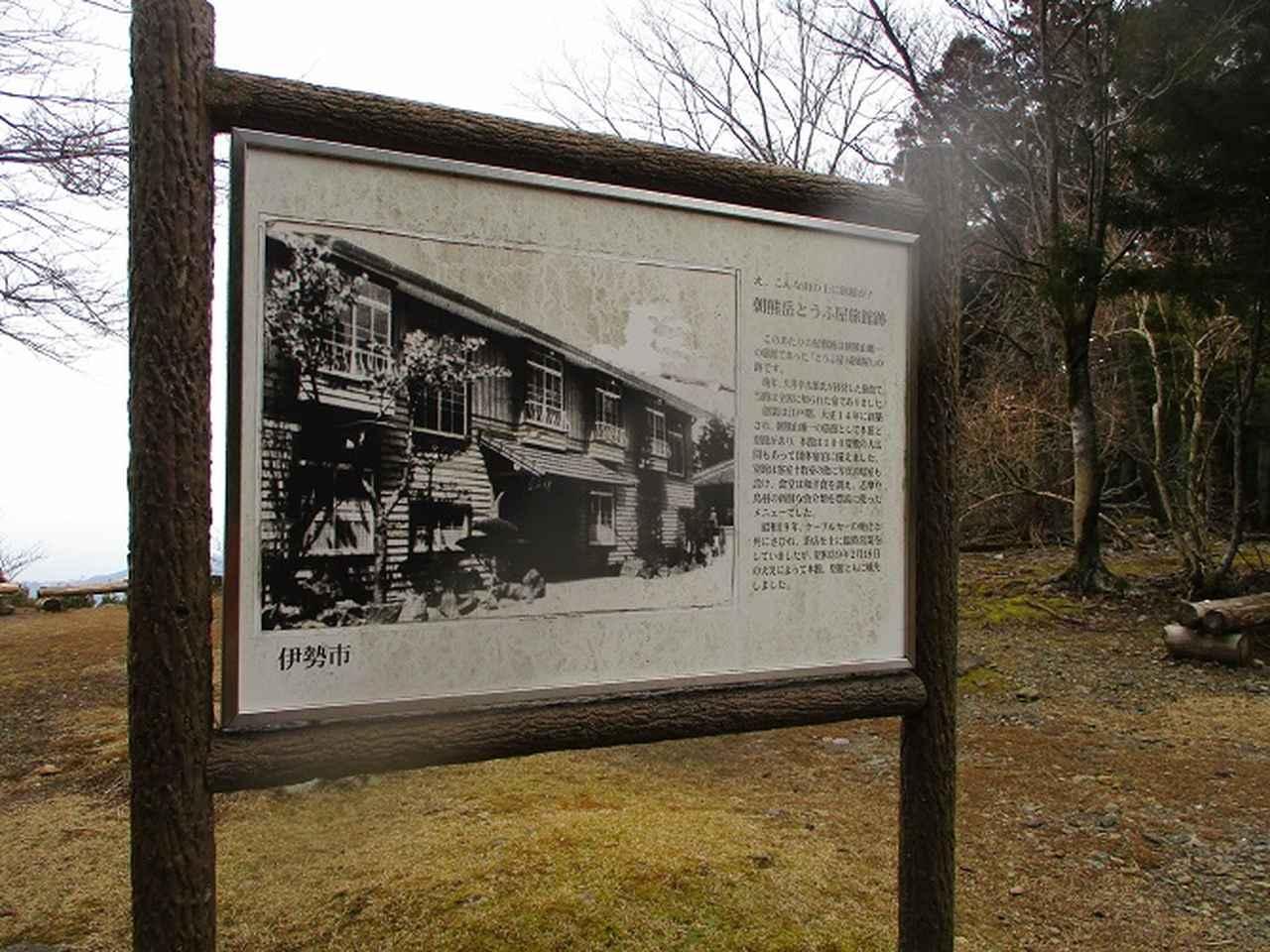 画像6: 3月の 「横山と朝熊ヶ岳」 ツアーの下見に行ってきました!