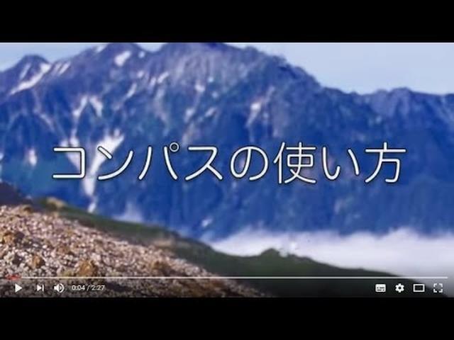 画像: 【クラブツーリズム】ガイド直伝!学べる登山 コンパスの使い方 www.youtube.com