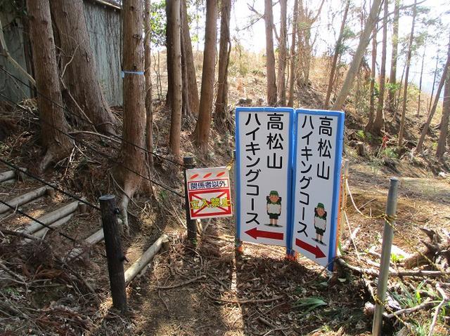 画像9: 3月の山旅会・現地集合 「高松山」 ツアーの下見に行ってきました!