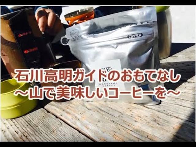 画像: 【山あるきへの招待状】石川高明ガイドによる「おもてなし」~雪上で味わう挽きたて&淹れたてコーヒー~ www.youtube.com