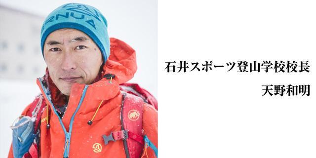 画像: 石井スポーツ登山学校校長・天野和明さん
