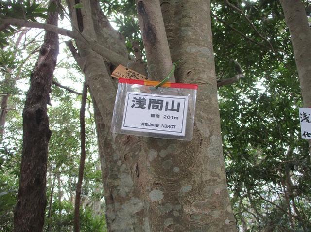 画像7: 3月6日・7日の2日間で 「横山と朝熊ヶ岳」 ツアーに行ってきました!