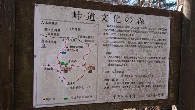 画像3: 3月9日に宮下ガイドと、 倉岳山 へ行ってきました♪