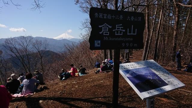 画像4: 3月9日に宮下ガイドと、 倉岳山 へ行ってきました♪