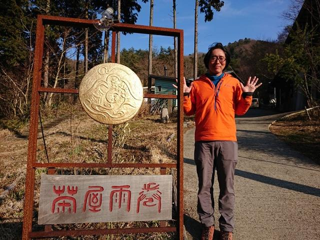 画像12: 3月2日に佐藤優ガイドの「ごちそう山」シリーズで、 雨巻山 へピザを食べに行って来ました♪