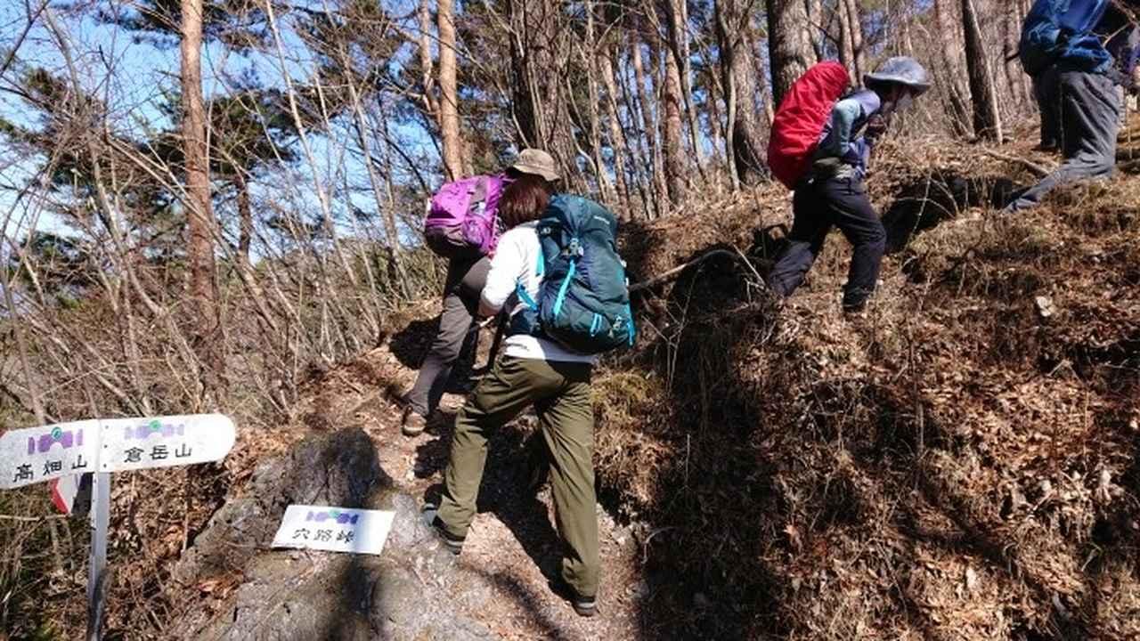 画像2: 3月9日に宮下ガイドと、 倉岳山 へ行ってきました♪