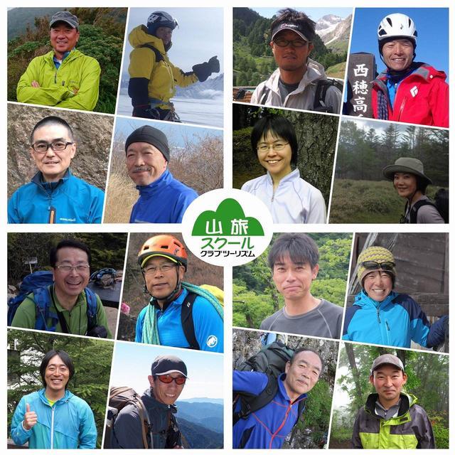画像: <山旅スクール>『登山入門 山旅スクールお試しツアー いろはの森から登る高尾山』|クラブツーリズム