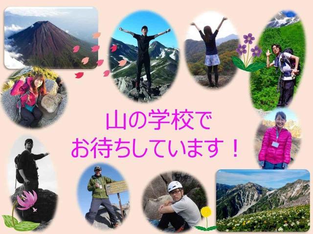 画像: ゴールデンウィークは登山の知識を学ぼう! 4月30日開催10の登山講座とスペシャルトークショーを開催! 山の学校~協力:石井スポーツ登山学校~