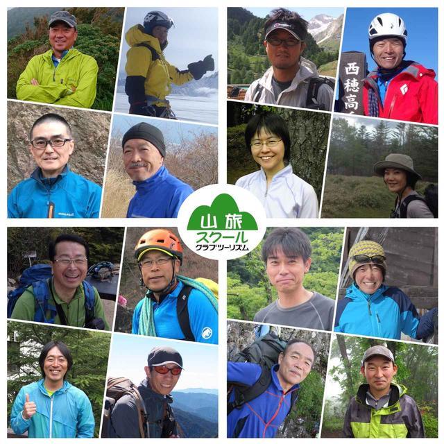 画像: 【山旅スクール】監修 山を上手に歩き隊~夏山をめざして編~