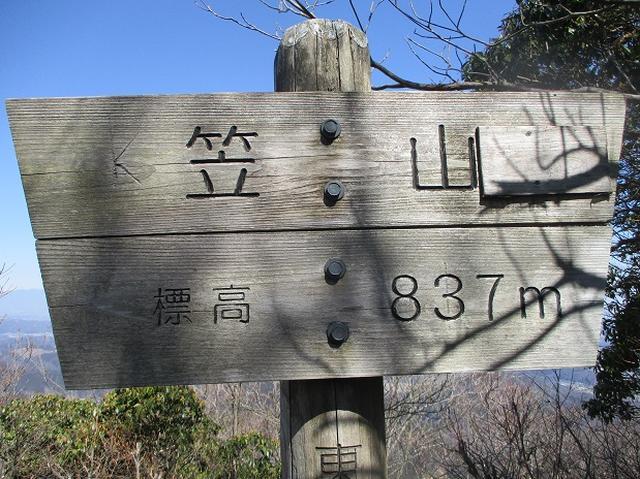 画像7: 日3月18日に山旅会 笠山から堂平山 ツアーに行ってきました!