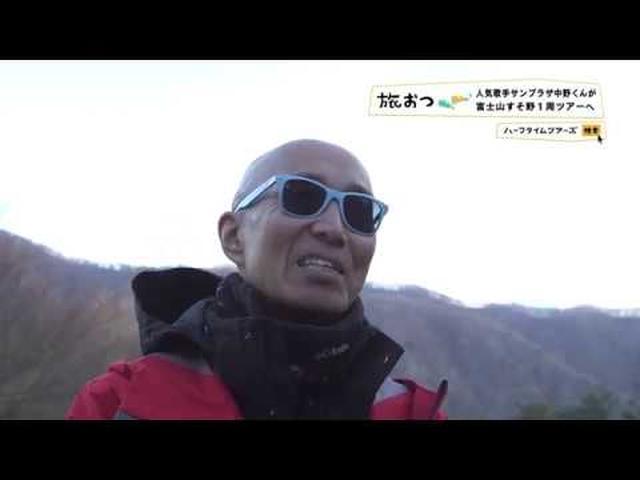 画像: 人気歌手サンプラザ中野くんが富士山すそ野1周ウォーキングツアーへ 後編 www.youtube.com