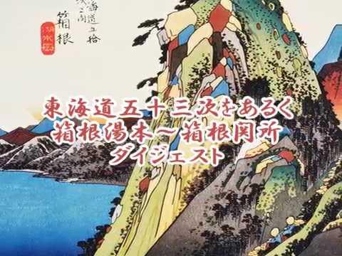 画像: 【歴史街道あるき旅】箱根旧街道を歩く www.youtube.com